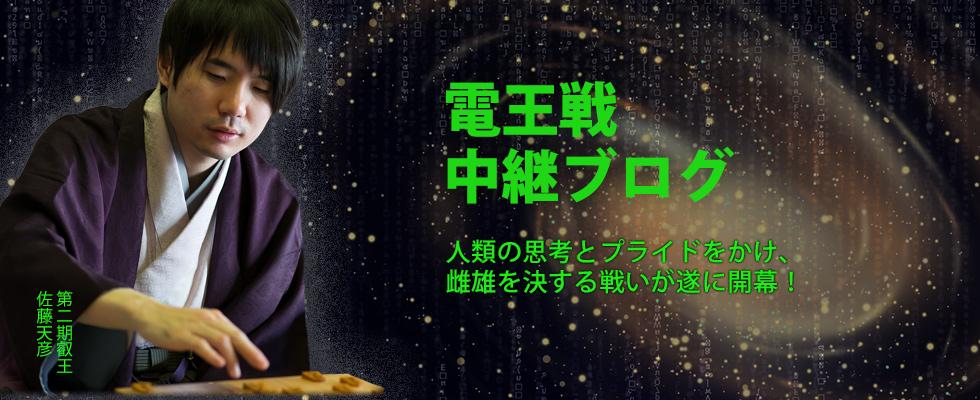 電王戦中継ブログ