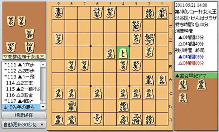 20110521_banmen7
