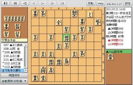 20110521_banmen8