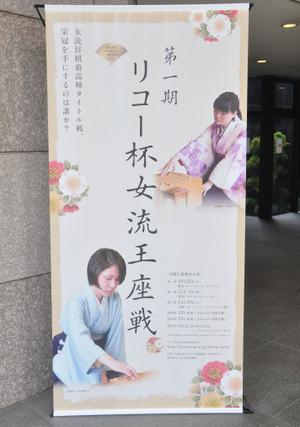 20110521_joryuouza