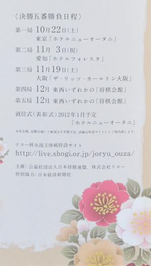 20110521_joryuouza2