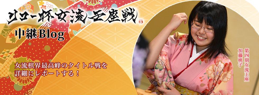 リコー杯女流王座戦中継ブログ