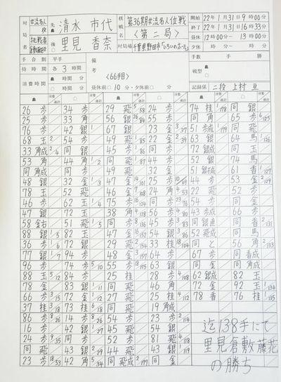 20100131_kifu