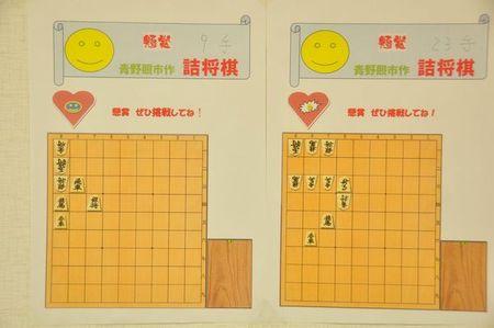 20100131_tsumeshogi