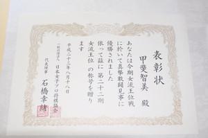20110818_hyosyojo