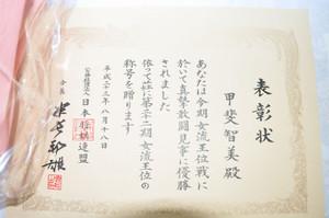 20110818_hyosyojo2