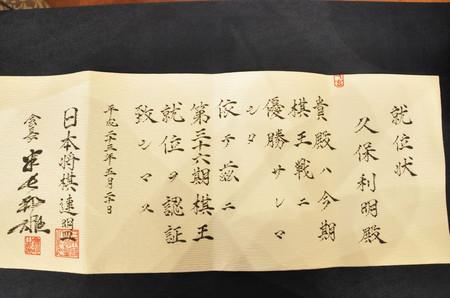 20110520_syuijo