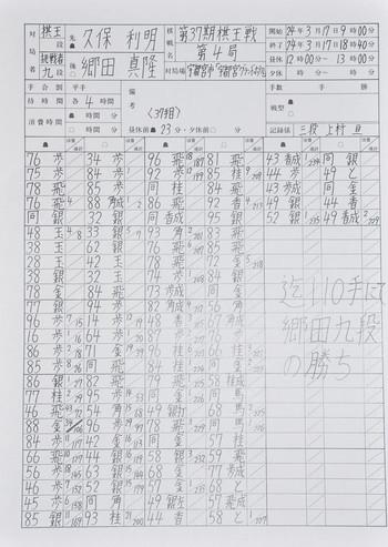 20120317_kifu2