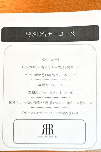 20180716_kaisyoku7