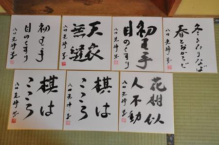 20100810_shikishi1