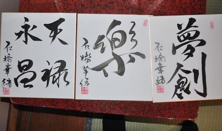 20100810_shikishi2