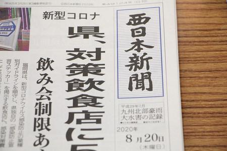 西日本新聞社