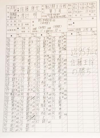 20130214_kifu1_2