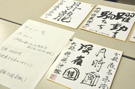20130220_shinyaaji3