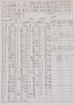 20100730_kifu2