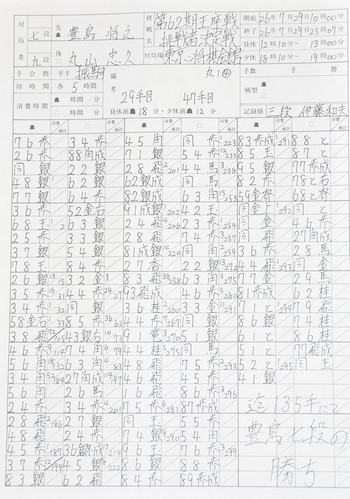 20140729_kifu