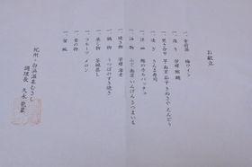 20081203_menu1