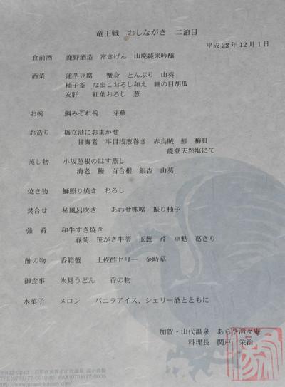 20101201_menu