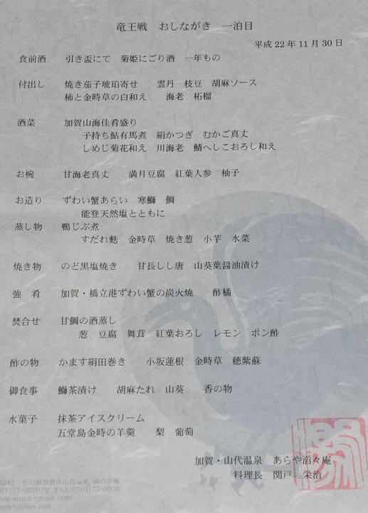 20101130_menu