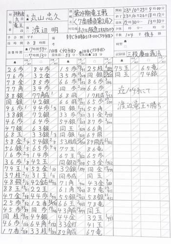 20111026_kifu