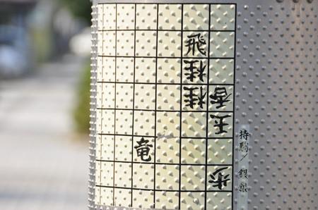 20121015_tsume1_3