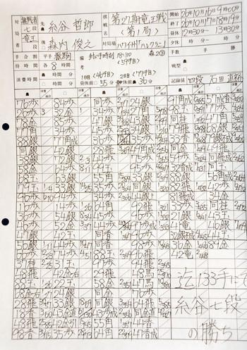 20141017kifu_2