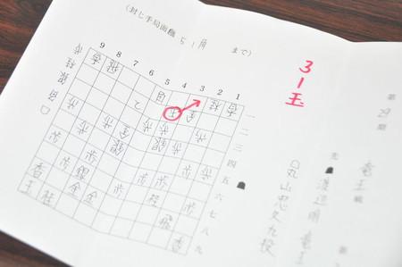 20161028_fuujite1