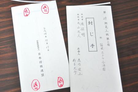 20161028_fuujite2