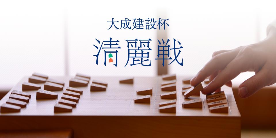 ヒューリック杯清麗戦中継ブログ