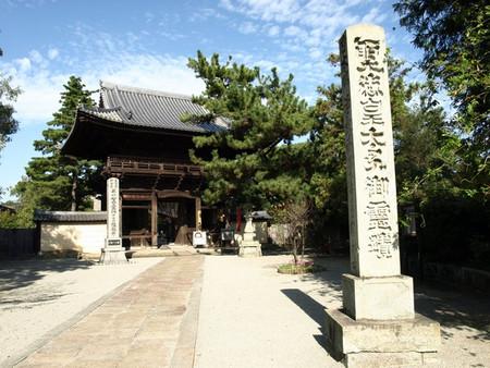 Taishinioumon